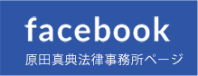 原田真典法律事務所facebook